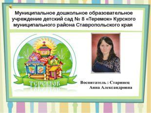 Муниципальное дошкольное образовательное учреждение детский сад № 8 «Теремок»