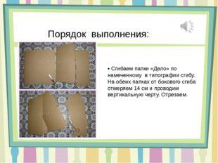 Порядок выполнения: • Сгибаем папки «Дело» по намеченному в типографии сгибу.