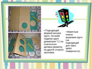 • Подходящей формой рисуем круги. На моей поделке круги диаметром 7,2 см. Ана
