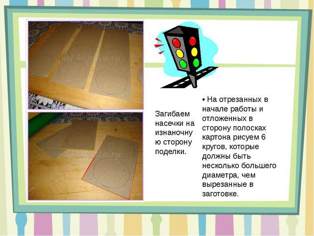 • На отрезанных в начале работы и отложенных в сторону полосках картона рисуе...