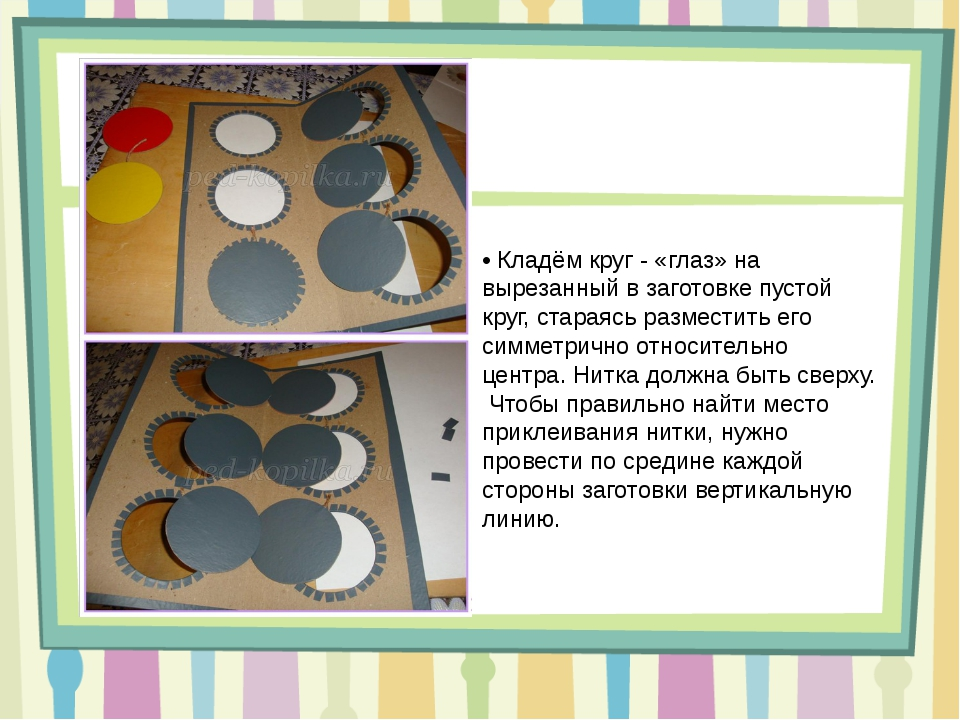 • Кладём круг - «глаз» на вырезанный в заготовке пустой круг, стараясь размес...