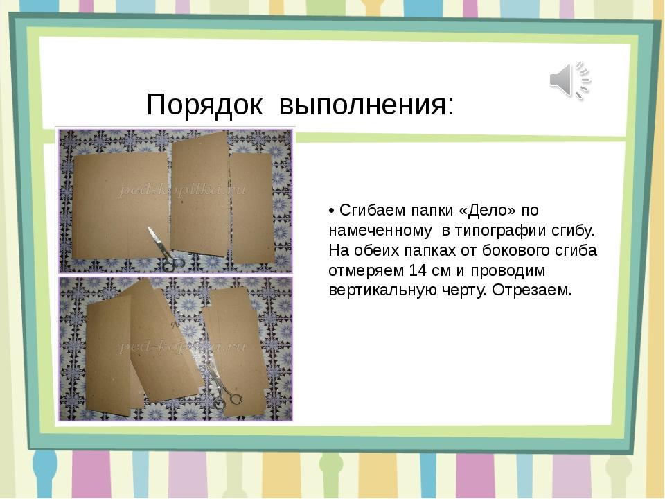Порядок выполнения: • Сгибаем папки «Дело» по намеченному в типографии сгибу....