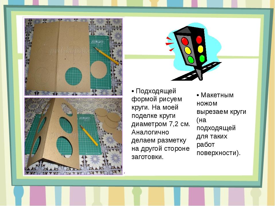 • Подходящей формой рисуем круги. На моей поделке круги диаметром 7,2 см. Ана...