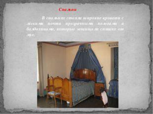 Спальни В спальнях стояли широкие кровати с лёгкими почти прозрачными полога