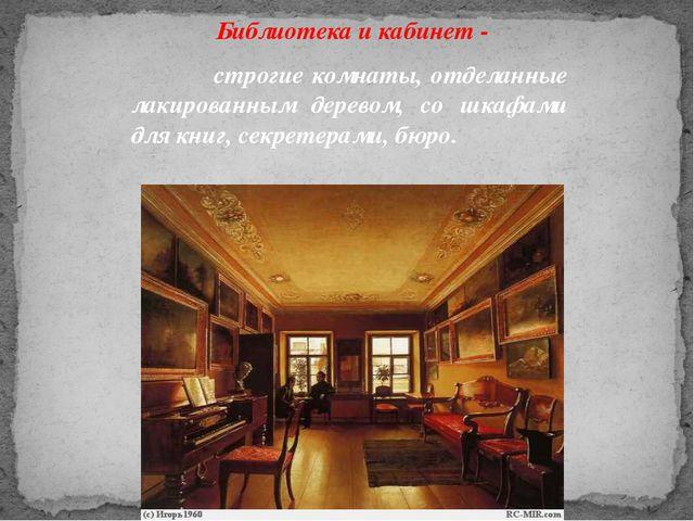 Библиотека и кабинет - строгие комнаты, отделанные лакированным деревом, со...