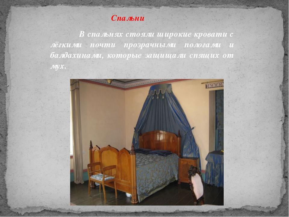 Спальни В спальнях стояли широкие кровати с лёгкими почти прозрачными полога...