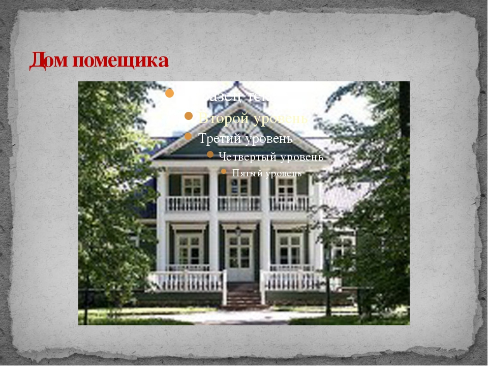 Дом помещика
