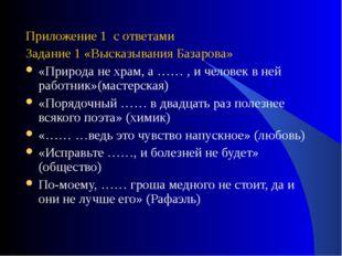 Приложение 1 с ответами Задание 1 «Высказывания Базарова» «Природа не храм, а
