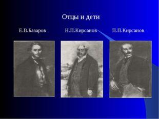 Е.В.Базаров Н.П.Кирсанов П.П.Кирсанов Отцы и дети
