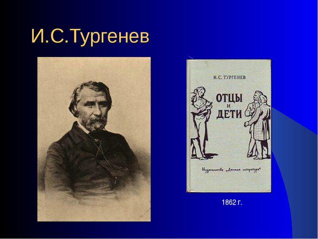 И.С.Тургенев 1862 г.