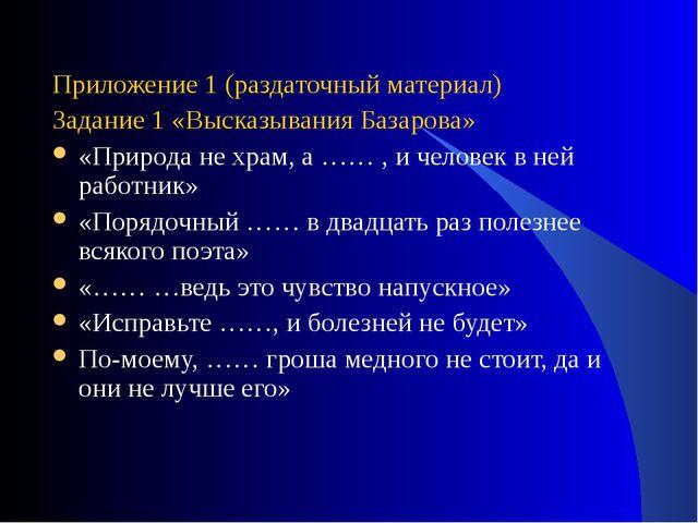 Приложение 1 (раздаточный материал) Задание 1 «Высказывания Базарова» «Природ...