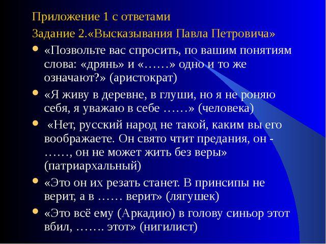 Приложение 1 с ответами Задание 2.«Высказывания Павла Петровича» «Позвольте в...