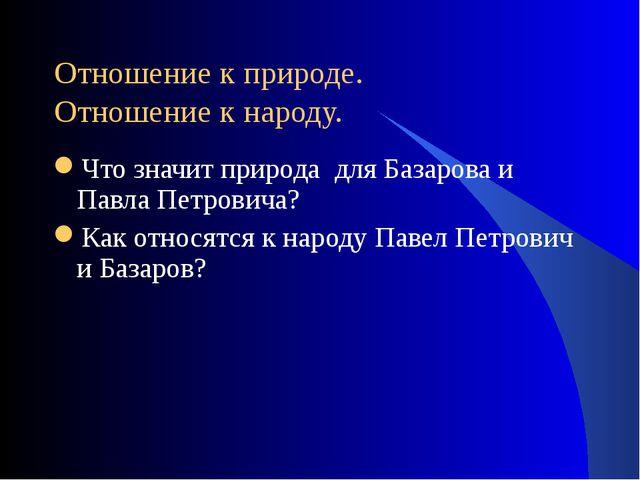 Отношение к природе. Отношение к народу. Что значит природа для Базарова и Па...