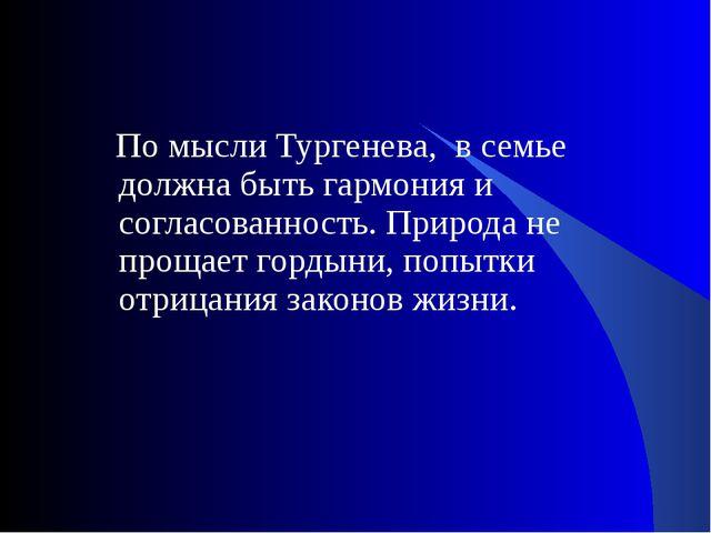 По мысли Тургенева, в семье должна быть гармония и согласованность. Природа...