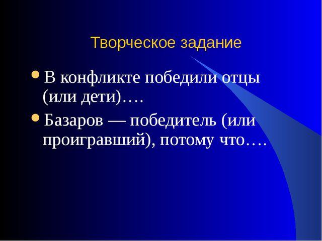 Творческое задание В конфликте победили отцы (или дети)…. Базаров — победител...