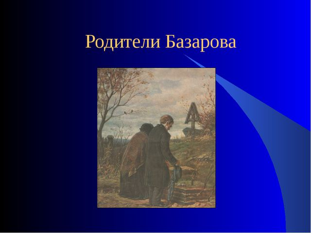 Родители Базарова
