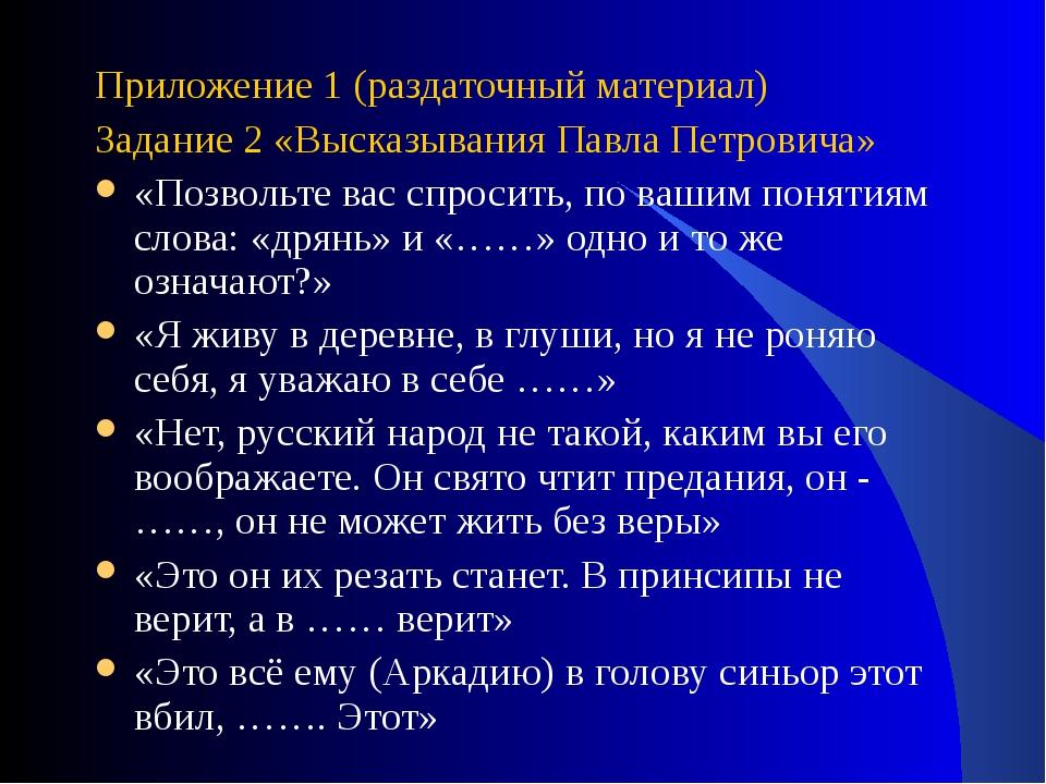 Приложение 1 (раздаточный материал) Задание 2 «Высказывания Павла Петровича»...