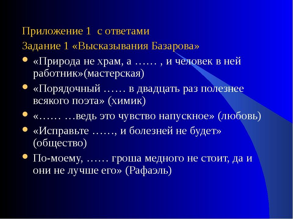 Приложение 1 с ответами Задание 1 «Высказывания Базарова» «Природа не храм, а...
