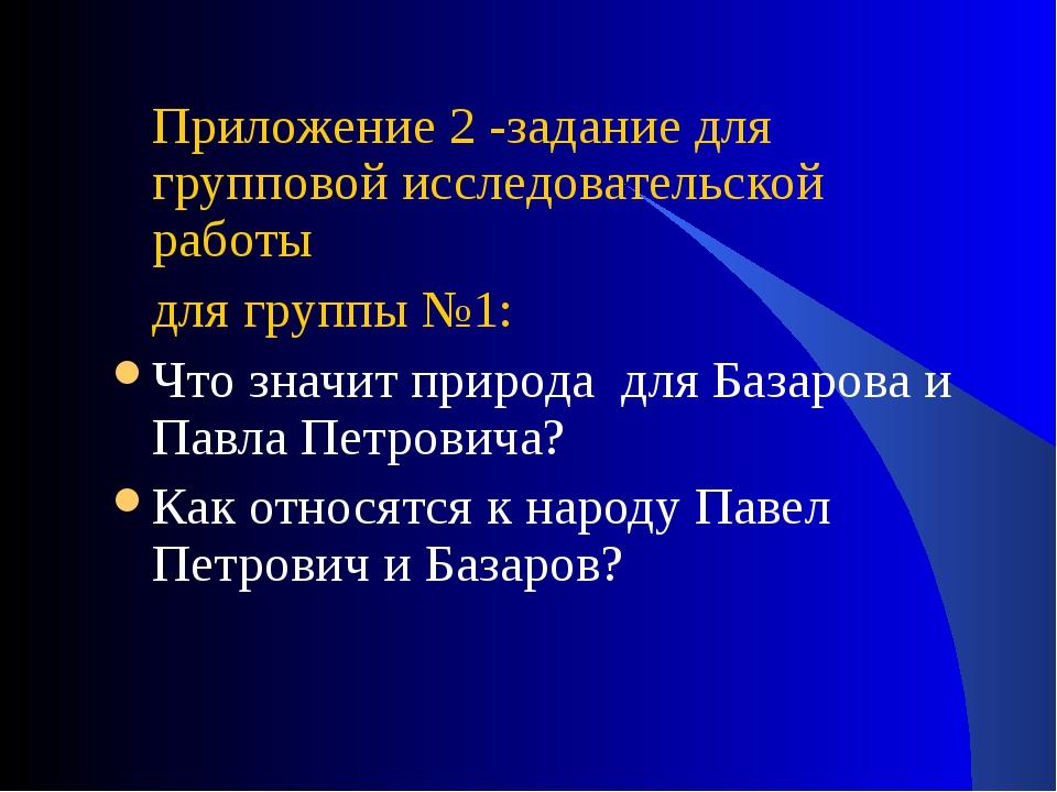 Приложение 2 -задание для групповой исследовательской работы для группы №1:...