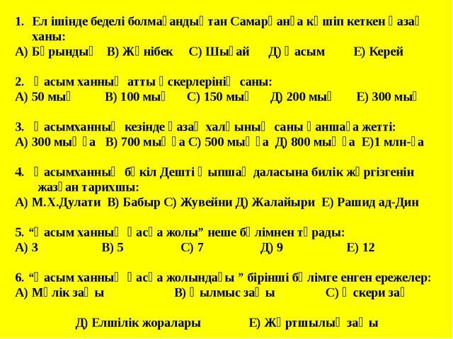 Үйге тапсырма: § 38 оқу. Тақырып бойынша тест құрастыру.