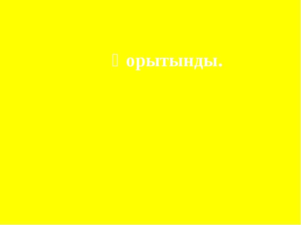 Ел ішінде беделі болмағандықтан Самарқанға көшіп кеткен қазақ ханы: А) Бұрынд...