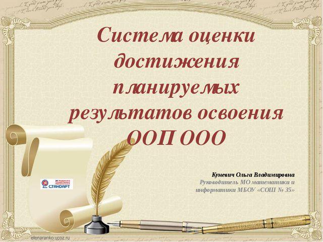 Система оценки достижения планируемых результатов освоения ООП ООО Куневич Ол...