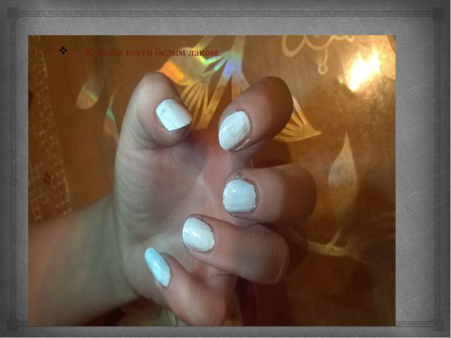 Красим ногти белым лаком. 