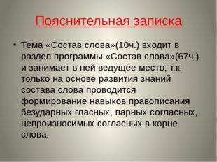 Пояснительная записка Тема «Состав слова»(10ч.) входит в раздел программы «Со