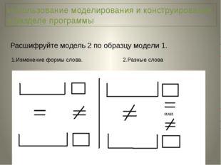 Использование моделирования и конструирования в разделе программы Расшифруйте