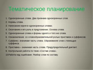 Тематическое планирование Однокоренные слова. Два признака однокоренных слов.