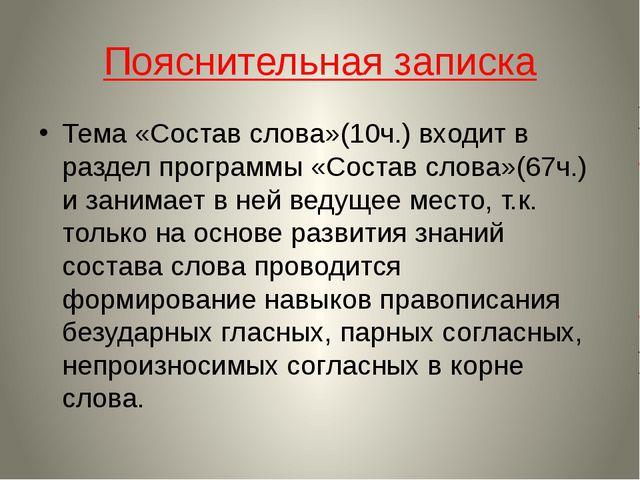 Пояснительная записка Тема «Состав слова»(10ч.) входит в раздел программы «Со...