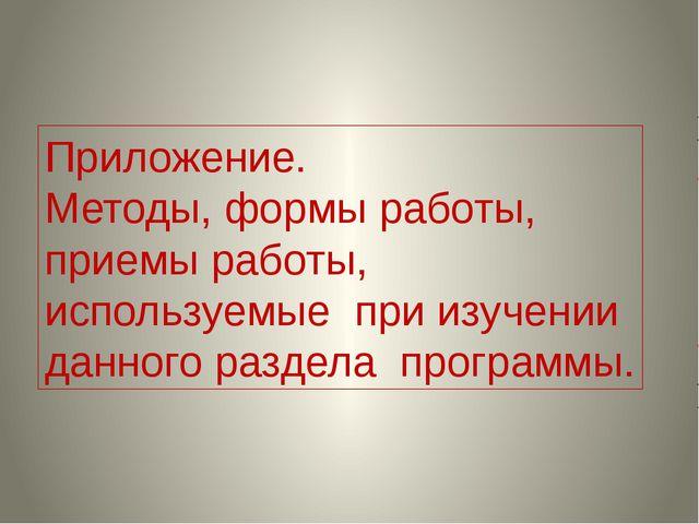 Приложение. Методы, формы работы, приемы работы, используемые при изучении да...