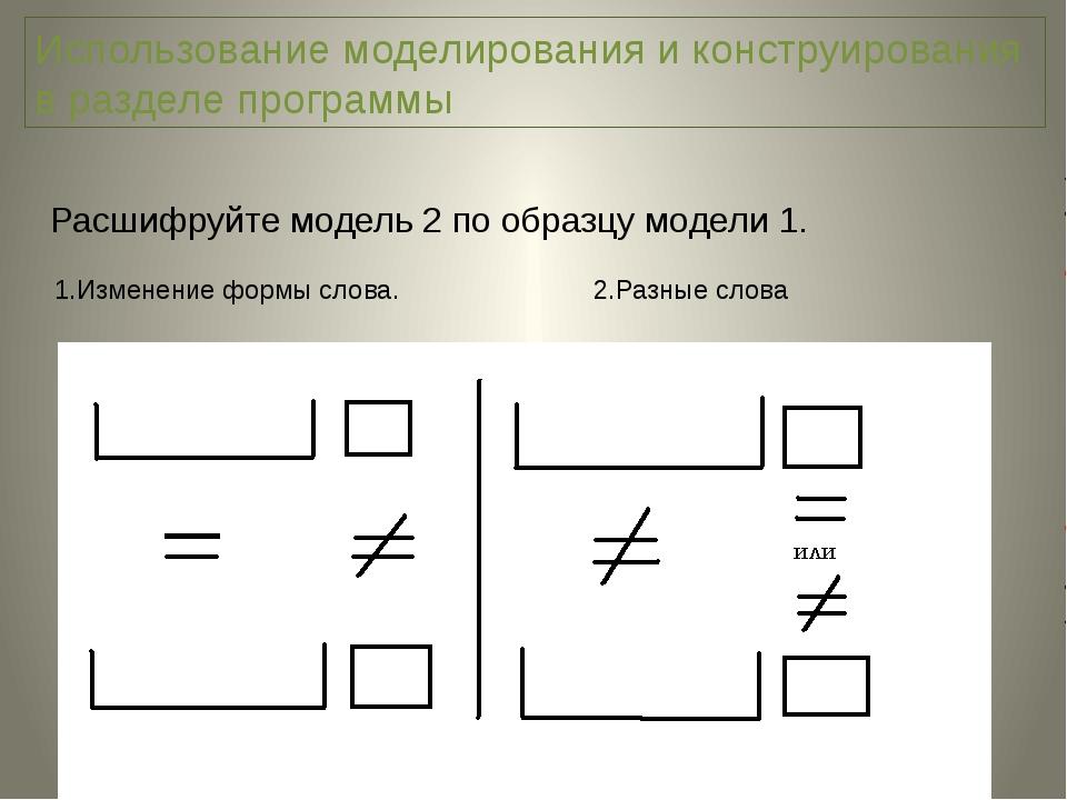 Использование моделирования и конструирования в разделе программы Расшифруйте...