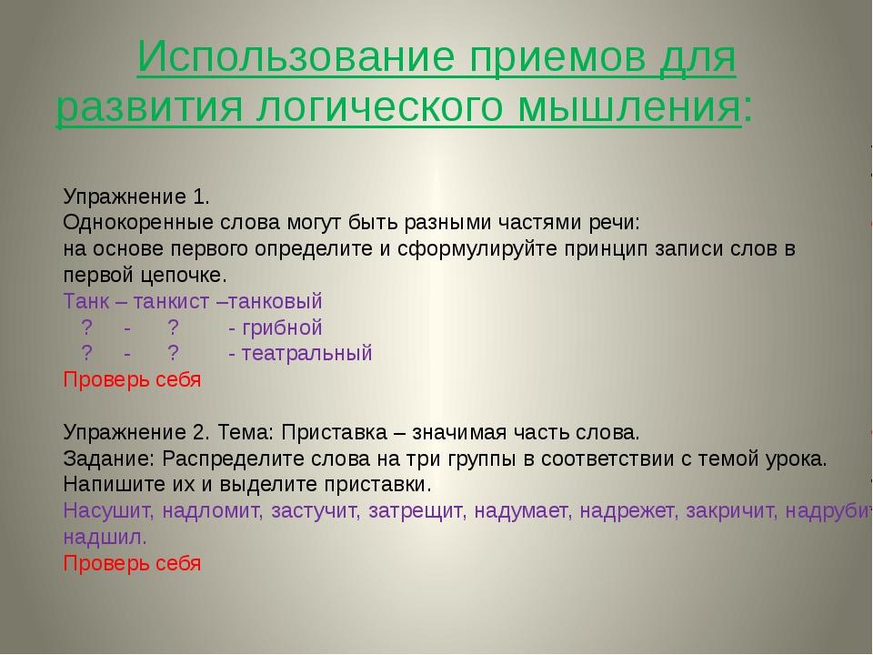 Использование приемов для развития логического мышления: Упражнение 1. Одноко...