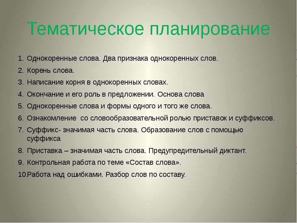 Тематическое планирование Однокоренные слова. Два признака однокоренных слов....