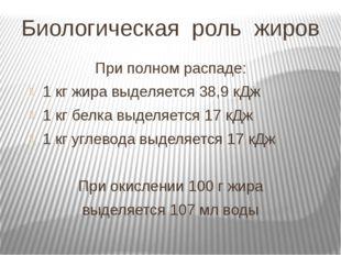Биологическая роль жиров При полном распаде: 1 кг жира выделяется 38,9 кДж 1