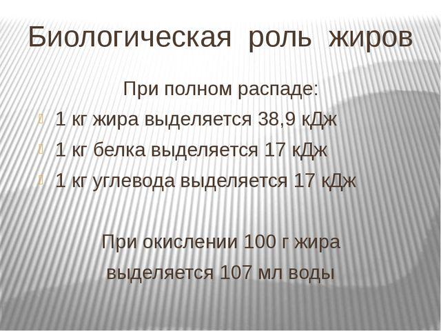 Биологическая роль жиров При полном распаде: 1 кг жира выделяется 38,9 кДж 1...