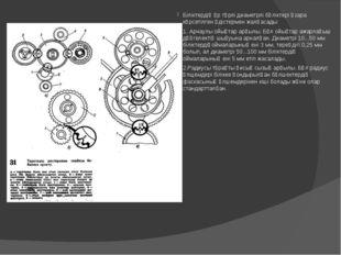 Біліктердің әр түрлі диаметрлі бөліктері өзара көрсетілген әдістермен жалғаса