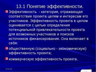 13.1 Понятие эффективности. Эффективность - категория, отражающая соответстви