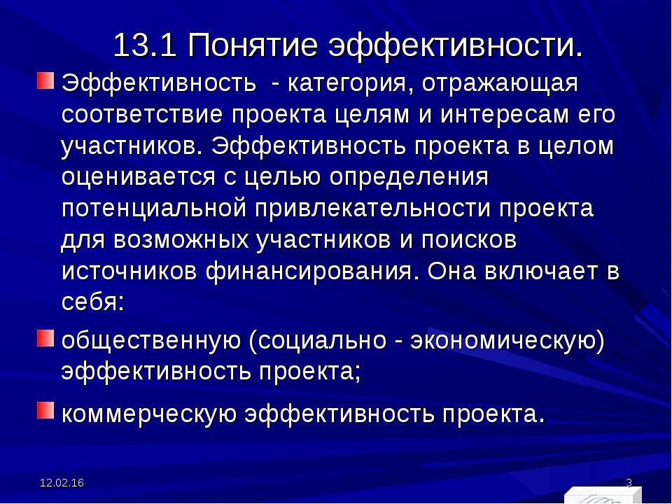 13.1 Понятие эффективности. Эффективность - категория, отражающая соответстви...