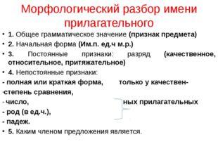 Морфологический разбор имени прилагательного 1. Общее грамматическое значение