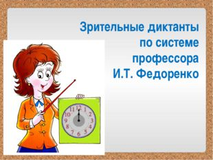 Зрительные диктанты по системе профессора И.Т. Федоренко
