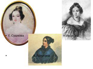 Е.Сушкова Н.Иванова В.Лопухина