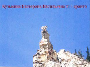 Кузьмина Екатерина Васильевна түһэриитэ