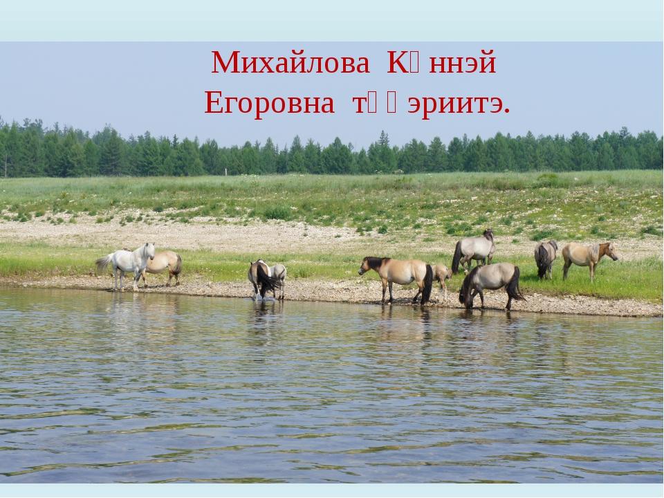 Михайлова Күннэй Егоровна түһэриитэ.