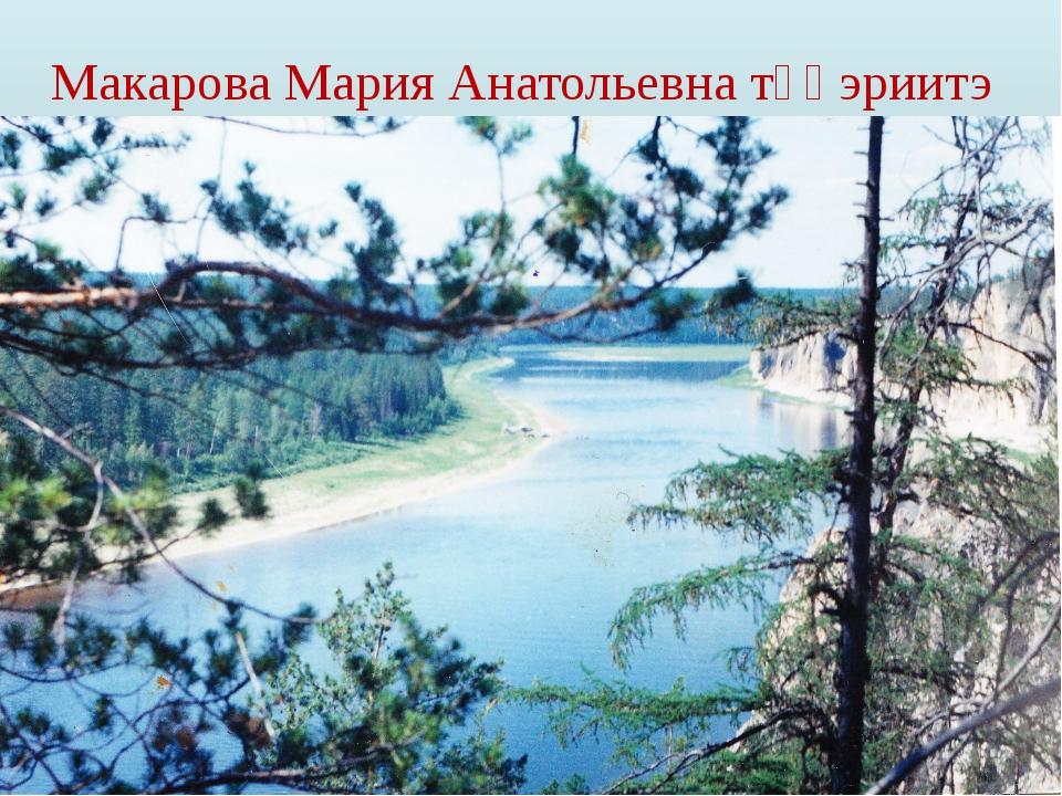 Макарова Мария Анатольевна түһэриитэ
