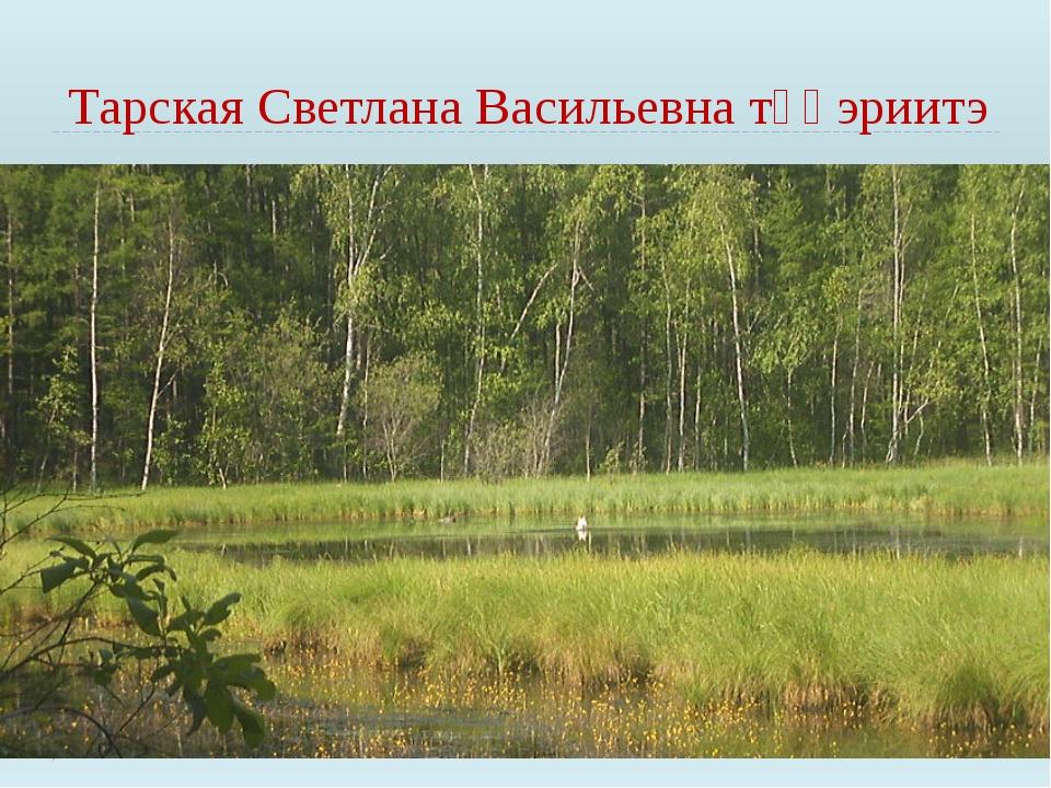 Тарская Светлана Васильевна түһэриитэ