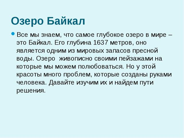 Озеро Байкал Все мы знаем, что самое глубокое озеро в мире – это Байкал. Его...