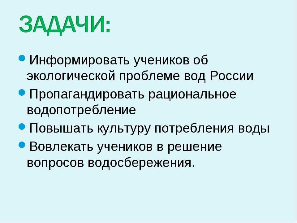 Информировать учеников об экологической проблеме вод России Пропагандировать...