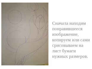 Сначала находим понравившееся изображение, копируем или сами срисовываем на